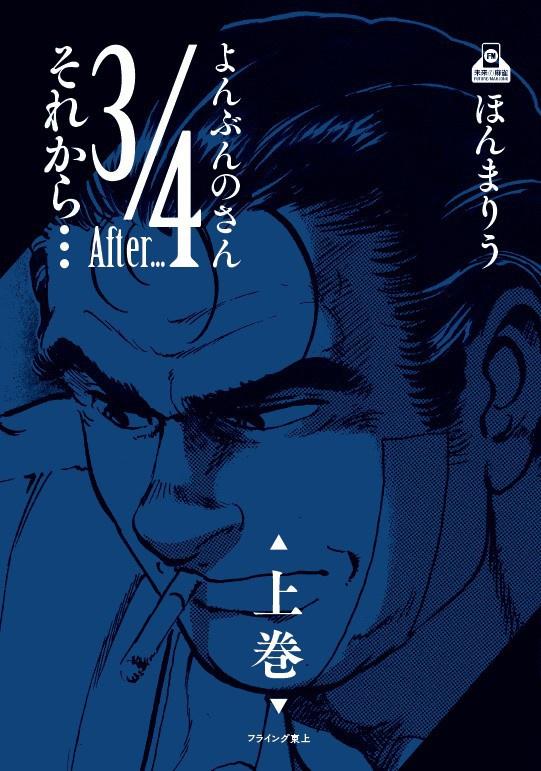 3/4それから・・・ 全2巻セット