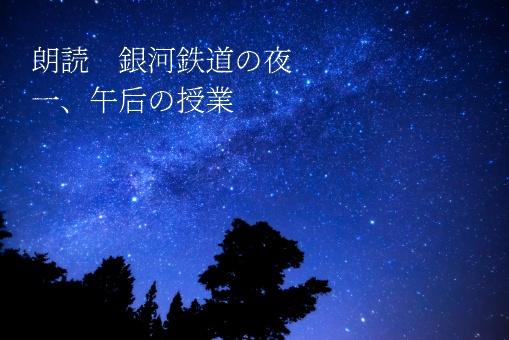 朗読】銀河鉄道の夜 一、午后の授業 - 丹下琴絵のお店 - BOOTH
