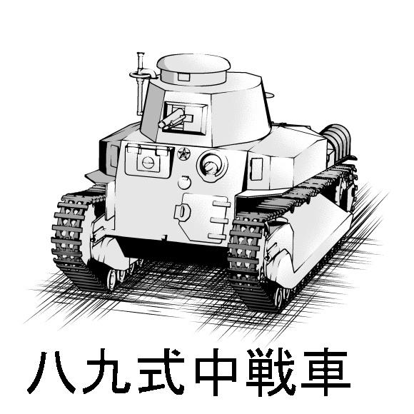 【クリップスタジオ】戦車3D素材セット