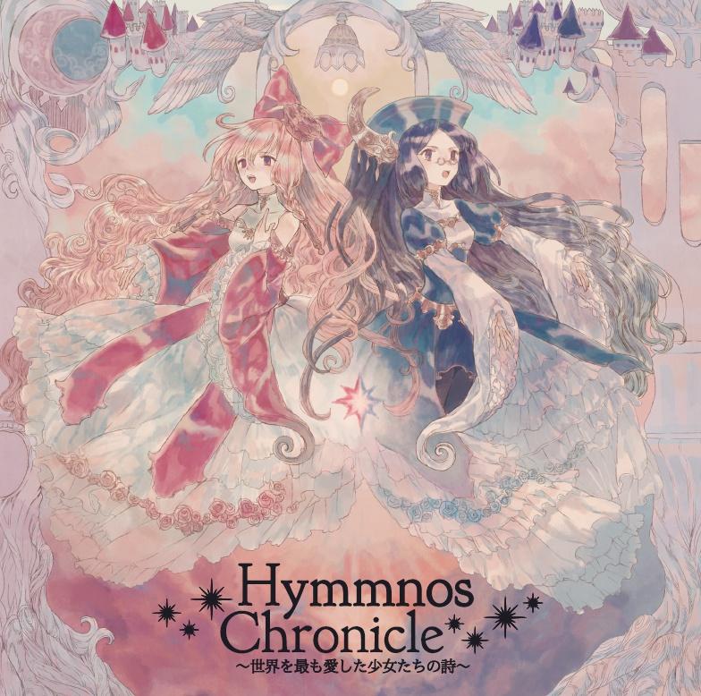 Hymmnos Chronicle ~世界を最も愛した少女たちの詩~ DL版