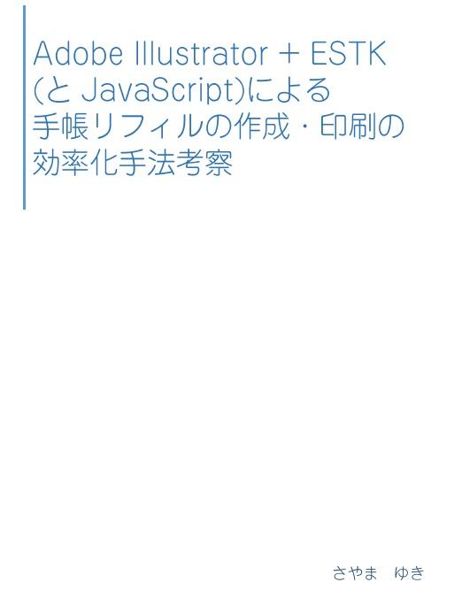 【電子版】Adobe Illustrator + ESTK (とJavaScript)による手帳リフィルの作成・印刷の効率化手法考察