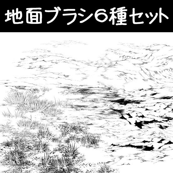 コミスタ・クリスタ用ブラシ素材_地面6種セット