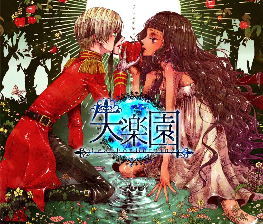 失楽園-Leaf For Borning-
