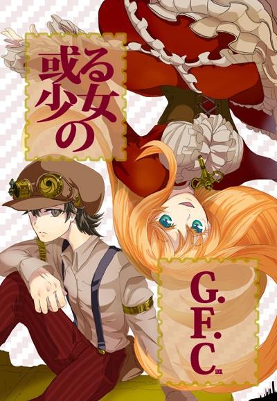 或る少女のG.F.C.(DL版)