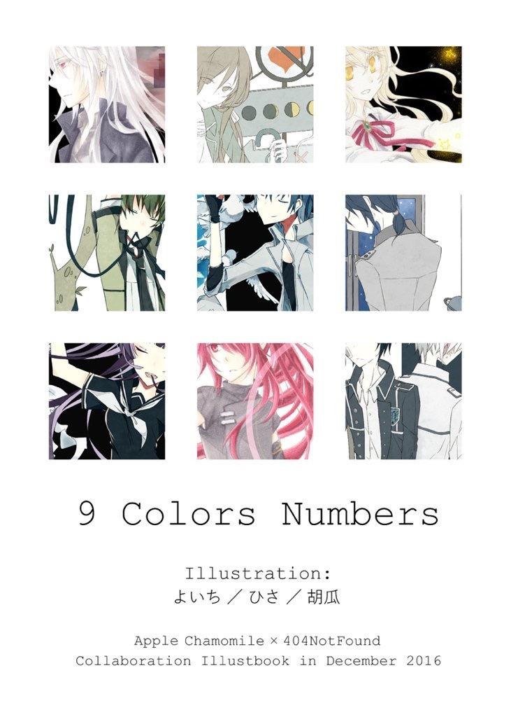 【創作】合同イラスト本『9 Colors Numbers』