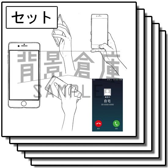 小物_セット1(スマホ)