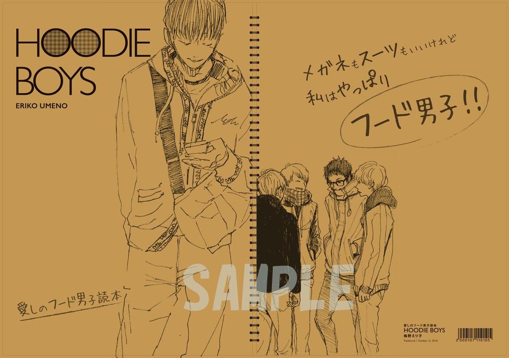 HOODIE BOYS 愛しのフード男子読本
