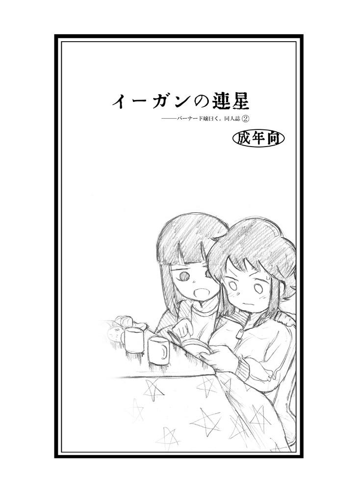 【ド嬢】 イーガンの連星