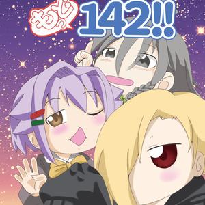 もっと!142!!