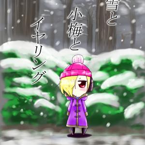 雪と小梅とイヤリング