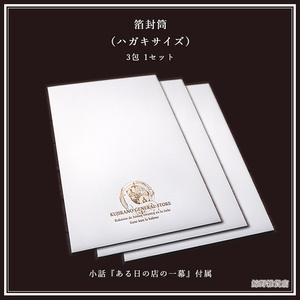箔封筒 [鯨野雑貨店]