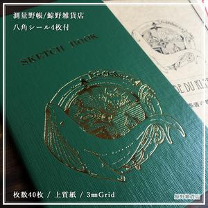 測量野帳 [鯨野雑貨店] オリジナル