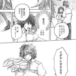 web漫画「EtoR」05話「愛のひびき」