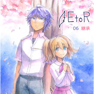 web漫画「EtoR」06話「継承」
