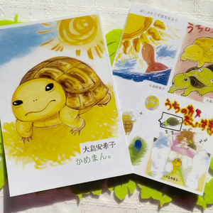 〜THEカメ漫画〜大島安希子の初期短編集