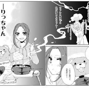 りっちゃんごはんだよ!(ブレイクタイム編)