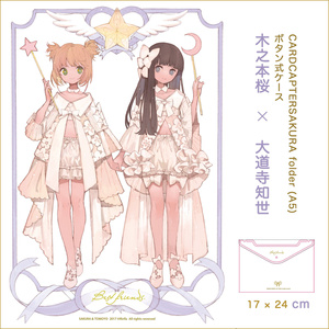 「桜と知世」ボタン式ケース(A5サイズクリアファイル)