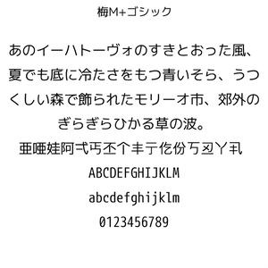 梅M+ゴシック
