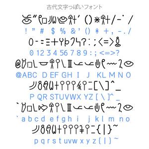 古代文字っぽいフォント無料版