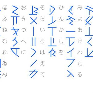 イスキリ文字フォント