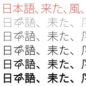 略字GSゴシック