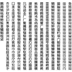 梅M+略字少なめR