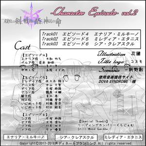【データDL】「双校の剣、戦禍の盾、神託の命」キャラクターエピソードVol.2