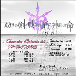 【データDLのみ】双校の剣、戦禍の盾、神託の命。~EP06シア・クレアスクル~