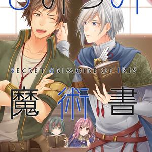 ひみつの魔術書-IRIS豪雪の王Coda公開直前スペシャルBOOK- DL版