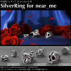 POSER(にぁ☆みぃ)用【SilverRing】