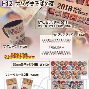 【UTAUカレンダー歴代】クリアファイル・シール【54音源】