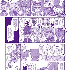 闇ユニットアンソロジー「闇EX《ヤムヤムヤミーEX》」