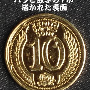 銭亀コイン10金貨(10枚セット)