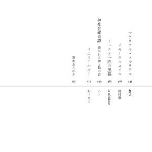 暗黒定数式 Vol.2