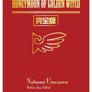 Honeymoon of golden witch 完全版