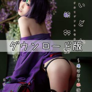 【DL版】酔いどれ旅行記 ~湯けむり旅情編~