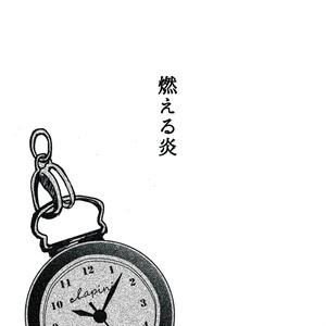 【小宮・久保田】燃える炎
