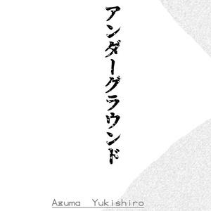 【東丞】アンダーグラウンド
