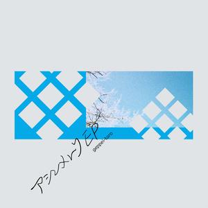 アシンメトリ EP