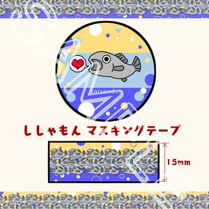 ししゃもん☆マスキングテープ【あんしんBOOTHパック】