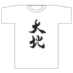大北Tシャツ・白