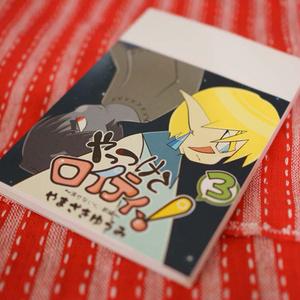 【フルカラー漫画】やっつけてロイティー(3)