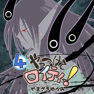 【フルカラー漫画】やっつけてロイティー(4)