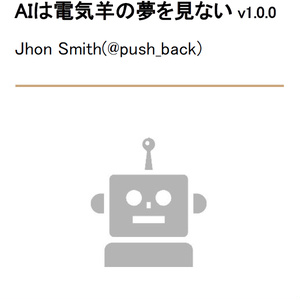 電子書籍「AIは電気羊の夢を見ない」