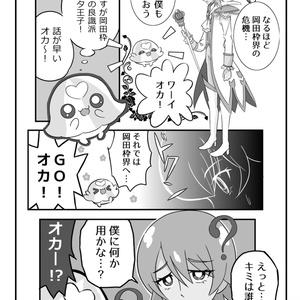 合作 岡田枠オールスターズ MSH みんなおかだちっ☆ 奇跡の全員大集合!