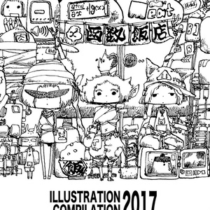 【2017画集】ILLUSTRATION COMPILATION 2017【コミティア123】