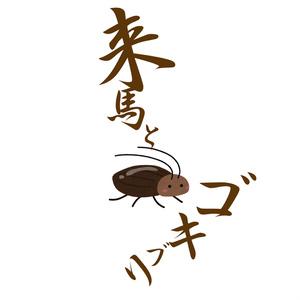 来馬とゴキブリ