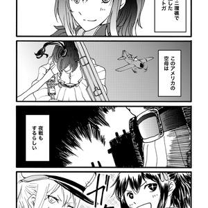 川内ツェッペ2 with SARA