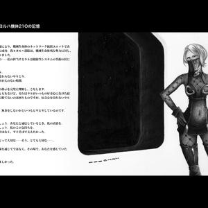 NieR:Automata合同誌「命ノ記憶」