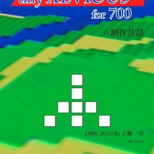 tiny XEVIOUS for 700の制作昔話